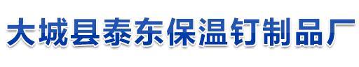 船用碰钉,电厂专用保温钩钉信赖大城县泰东保温钉制品厂